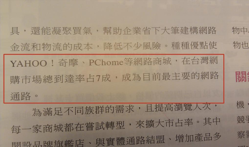台湾EC市場の7割はYahoo!とPChomeで占めている 1