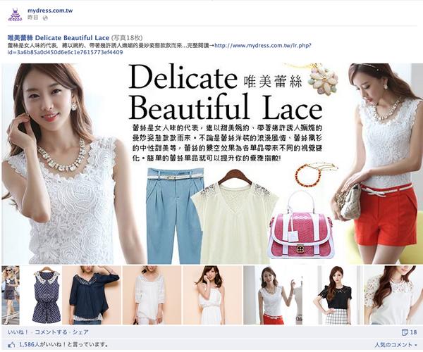 台湾ファッションECサイト myDress のFacebook活用事例 3